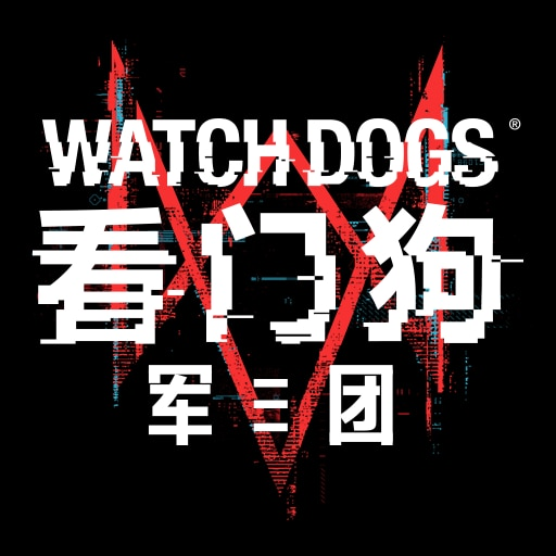 Watch Dogs®: Legion