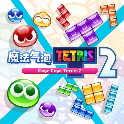 魔法气泡™ TETRIS® 2