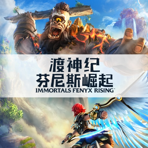 Immortals Fenyx Rising ™